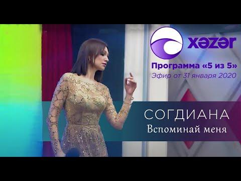 Согдиана - Вспоминай меня (5də 5, Xəzər TV)