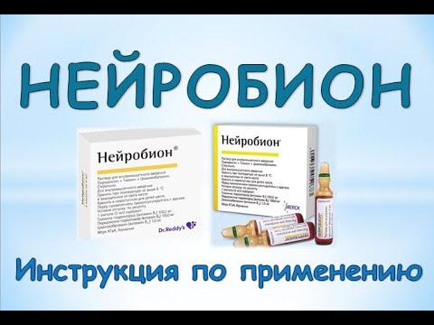 Уколы Нейробион: Инструкция по применению