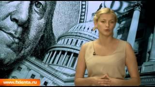 Новости валютного рынка 14 августа 2013 года