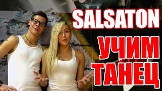 ТАНЦЫ - ВИДЕО УРОКИ ОНЛАЙН - УЧИМ ТАНЕЦ SALSATON - DanceFit #ТАНЦЫ #ЗУМБА
