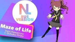 Persona Q: Shadow of the Labyrinth / Maze of Life (Nika Lenina RUS RMX Version)
