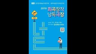 [공연홍보] 2019 희곡창작 낭독극장