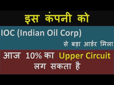 IOC (Indian Oil Corp)से बड़ा आर्डर मिला आज 10% का Upper Circuit लग सकता है
