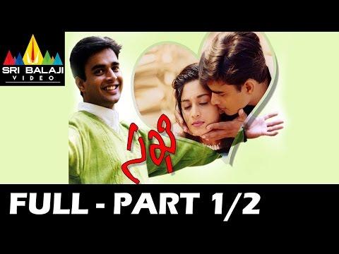 Sakhi Telugu Full Movie Part 1/2 | Madhavan, Shalini | Sri Balaji Video
