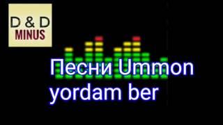 Ummon yordam ber minus (DnD instrumental #5 ) уммон йордам бер минус