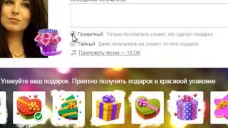 Бесплатные подарки в одноклассниках(Как отправлять подарки в одноклассниках бесплатно?подробно рассказано в этом видео. Вы сможете отправлять..., 2015-01-05T11:04:13.000Z)