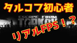 タルコフ】リアルFPSを初心者がプレイ【初見プレイEscape from Tarkov...