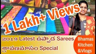 2019 Latest Uppada Jamdani Sarees || by Bhamas Kitchen and Vlogs #Uppada #Sarees #Sravanamasam #Vlog