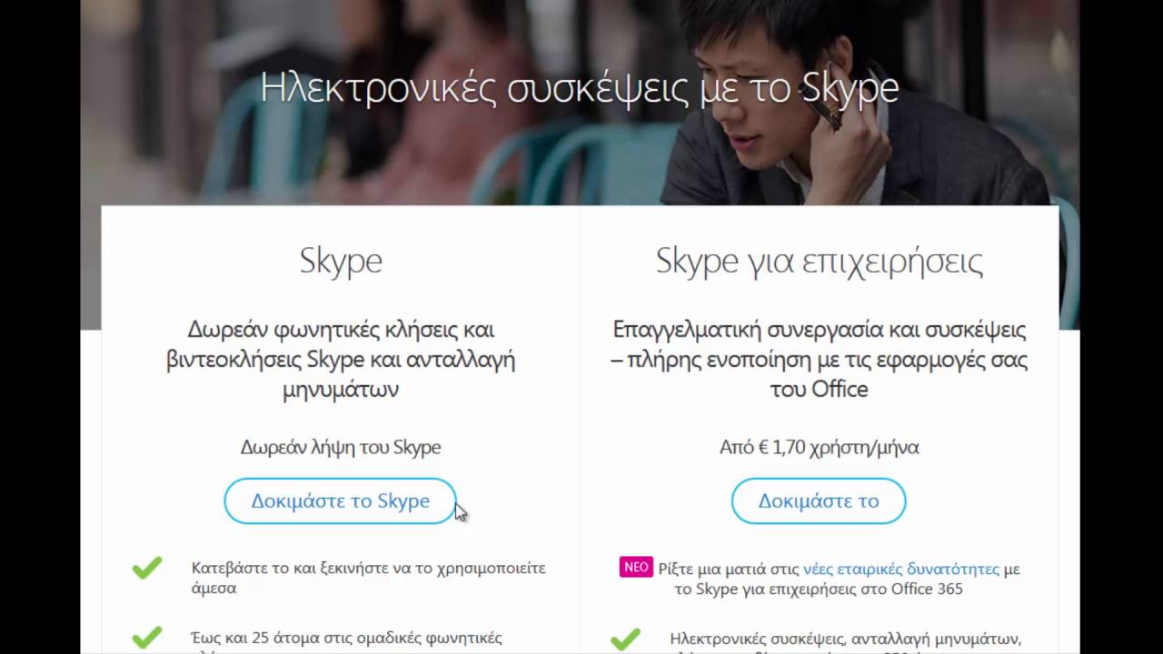 Adult skype friends