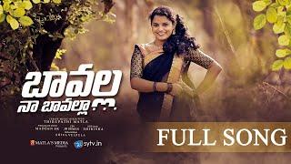Bavalla Na Bavalla | Full Song | Latest folk song | Thirupathi Matla | Singer Shirisha | Sytv.in
