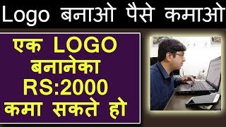 LOGO बनाओ पैसे कमाओ ,business ideas in hindi,EARN MONEY ONLINE,BUSINESS IDEAS,EARN MONEY,earning app
