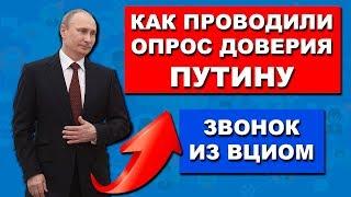 Как в действительности проводили опрос доверия Путину. Звонок из ВЦИОМ | Pravda GlazaRezhet