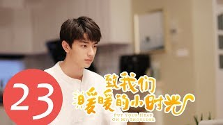 【ENG SUB】《Put Your Head on My Shoulder》EP23——Starring: Xing Fei, Lin Yi, Tang Xiao Tian