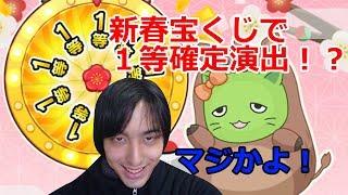 【デレステ】新春プラチナ宝くじで1等を確実に当てる裏技!