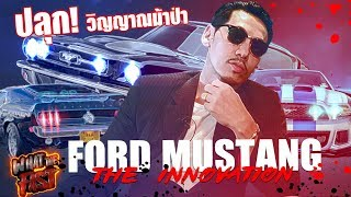 what-the-fast-wtf-ปลุกวิญญาณม้าป่า-ford-mustang-1965-ep-27