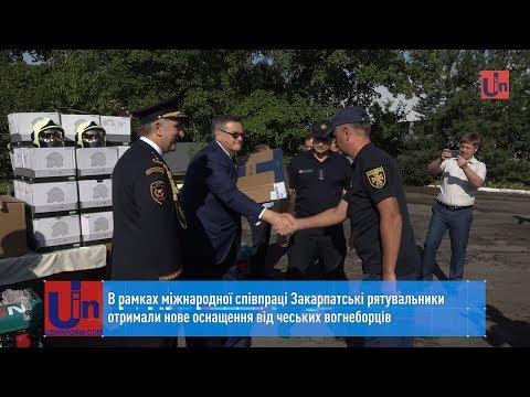 В рамках міжнародної співпраці Закарпатські рятувальники отримали оснащення від чеських вогнеборців