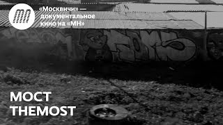 Москвичи: фильм «Мост the Most»