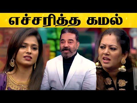அர்ச்சனாவை எச்சரித்த கமல் - கடுப்பான ரம்யா பாண்டியன்! | | Day76 | Promo 3 | Bigg Boss 4 Tamil