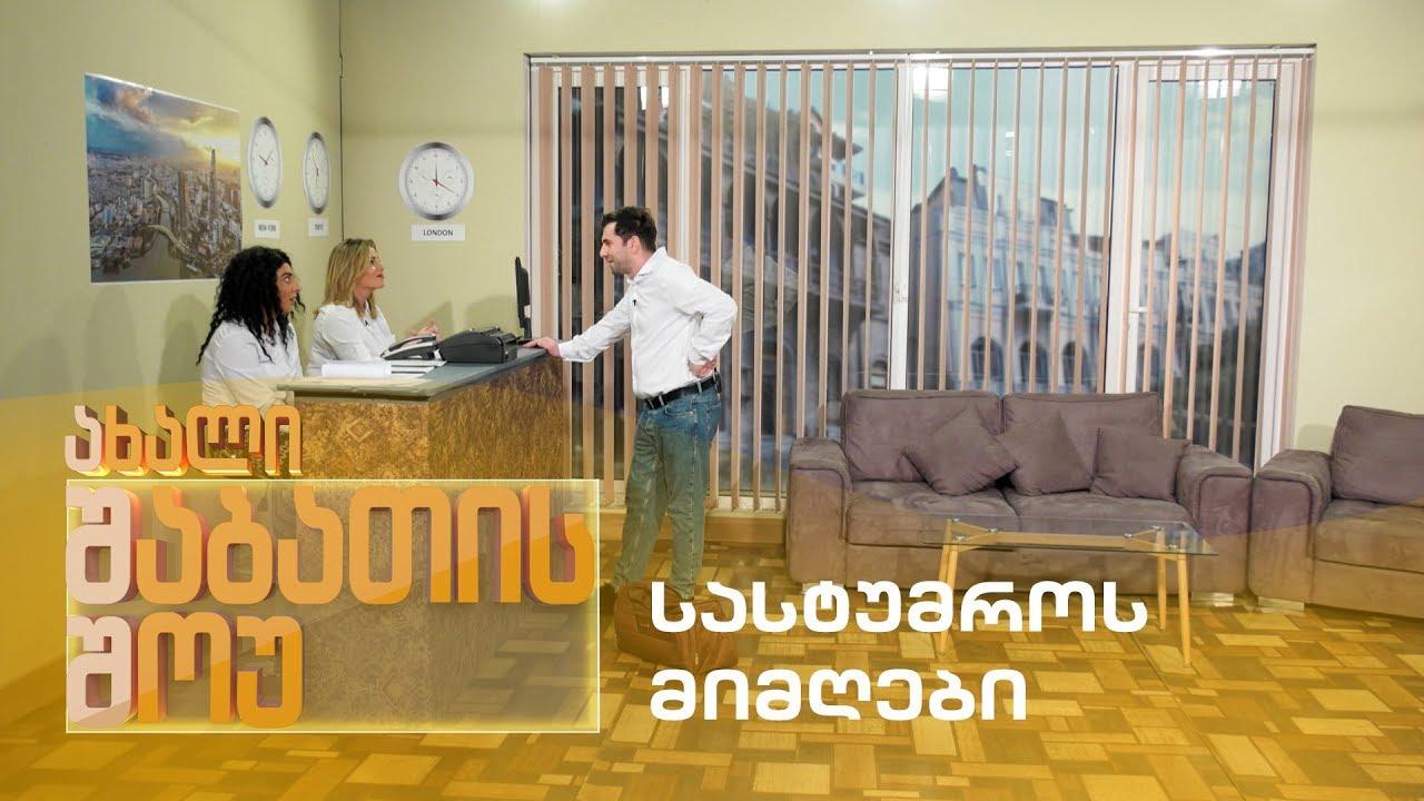 ახალი შაბათის შოუ  სასტუმროს მიმღები  axali shabatis show  sastumros mimgebi