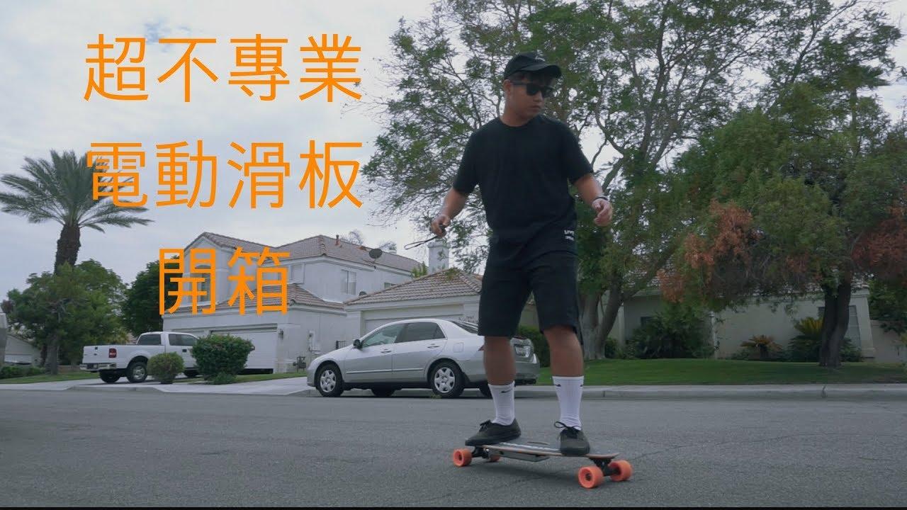 超不專業電動滑板開箱!終於買了電動滑板! - YouTube