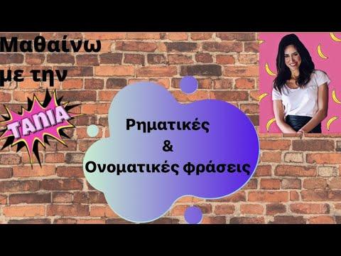 Μαθαίνω με την Τάνια: Ρηματικές & Ονοματικές φράσεις (Δ' τάξη Δημοτικού)