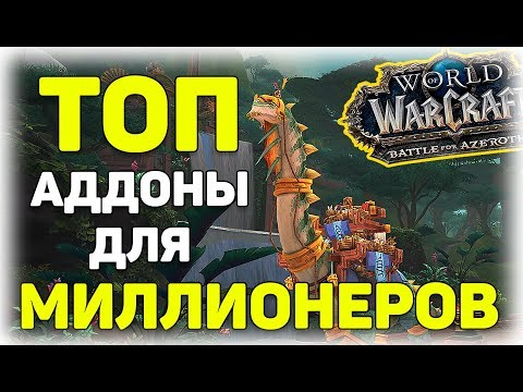 ТОП АДДОНЫ ДЛЯ МИЛЛИОНЕРОВ WOW Battle for Azeroth