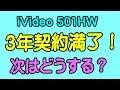 أغنية iVideo 501HW 3年契約満了後どうしたら良いか? 不安定なレンタルWIFI業界