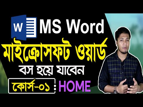 Microsoft Word Tutorial in Bangla | Part-01 | Home | মাইক্রো