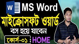 Microsoft Word Tutorial in Bangla | Part-01 | Home | মাইক্রোসফট ওয়ার্ড টিউটোরিয়াল