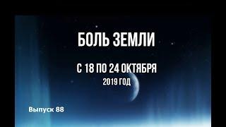 Катаклизмы за неделю с 18 по 24 октября 2019 года