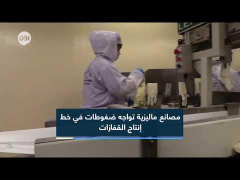 مصانع تواجه ضغوطات في خط إنتاج القفازات الطبية جراء جائحة كورونا  - 17:01-2020 / 3 / 30
