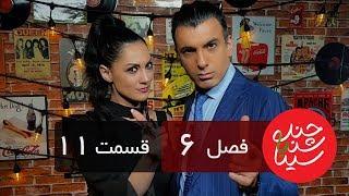 "Chandshanbeh Ba Sina - Arghavan - ""Season 6 Episode 11"" OFFICIAL VIDEO"
