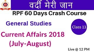 Class 13 || # RPF | वर्दी मेरी जान | Geography | by Sonam ma'am | Current Affairs 2018