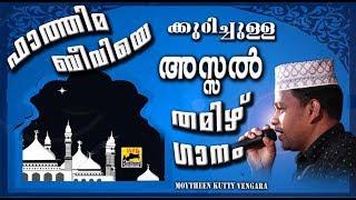 തമിഴിലുമുണ്ട് ഫാത്തിമ ബീവിയെക്കുറിച്ചുള്ള അസ്സൽ ഗാനം | Tamil Mappila Songs | Old Mappila Pattukal