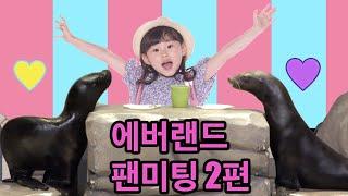 에버랜드 팬미팅 2편 l  썸머 스플래쉬 퍼레이드 & 씨라이언 물개 댄스쇼!!! Vlog  뽀로로 키즈카페 장난감 놀이 LimeTube & Toy 라임튜브