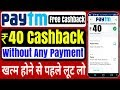 Get Rs 40 Paytm Free Gold Cashback Promocode | पेटीएम का ऐसा ऑफर नहीं देखा होगा लूट लो, Pay tm Offer