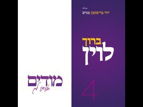 Ajeinu[Nuestros hermanos: Toda la casa de Israel]Baruch Levine Subtítulos en español