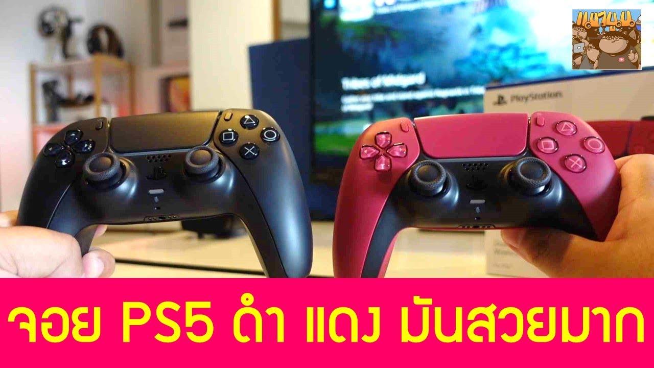 แกะกล่องจอย PS5 สีดำ สีแดง สีขาว สีไหนสวยที่สุด ! Cosmic Red Midnight Black DualSense