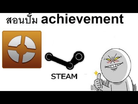สอนปลดล็อค Achievements Team Fortress 2 แบบง่ายๆ [สำหรับผู้เล่นมือใหม่] Ep.1