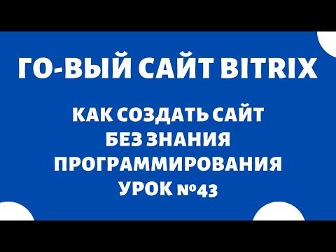 Создание сайта на Битрикс — Аспро 🔥 Готовое решение интернет-магазин и корпоративный сайт, Урок №43