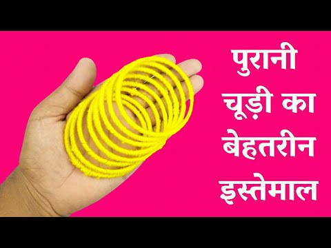 How To Reuse Old Bangles | Best Out Of Waste Bangles | Handmade Craft Idea