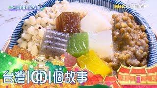 冰店彩色粉粿 用繽紛翻轉冷清生意 part4 台灣1001個故事