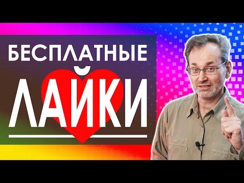 ❤️ Накрутка Лайков в инстаграме БЕСПЛАТНО, как быстро РАСКРУТИТЬ Инстаграм 2020