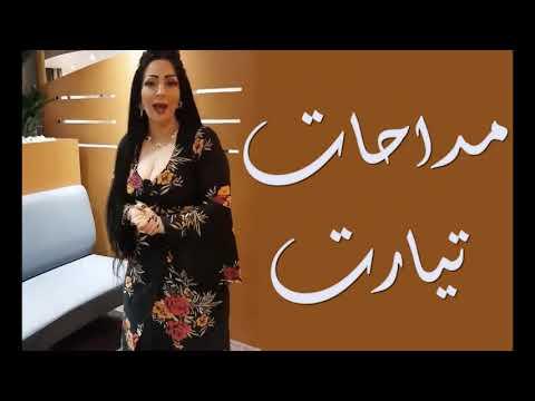 Cheba warda 2018 Madahat Tiaret Rai 2018 - مداحات تيارت