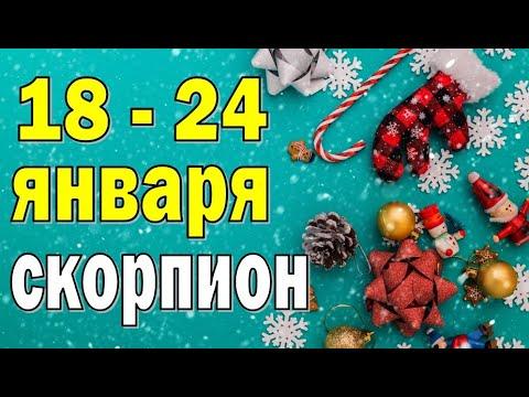 СКОРПИОН 💙 неделя с 18 по 24 января. Таро прогноз гороскоп