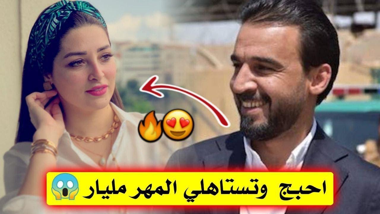 زواج رئيس البرلمان العراقي محمد الحلبوسي من الاعلامية في قناة الشرقية والمهر مليار عراقي Youtube