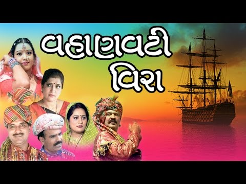 Vahanvati Veera - Awesome and Superhit Kutchi Folk songs / Lokgeet by Ramju Changal