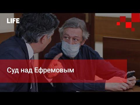 Ефремову стало плохо в суде. Его увезли на \