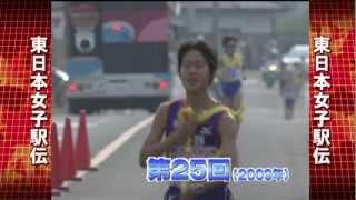 東日本女子駅伝 第25回大会