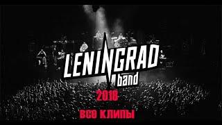 Все клипы Ленинграда (2018 год)